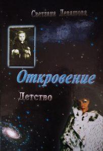 Светлана Левашова «Откровение»